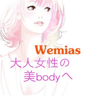 大人女性の美bodyへ